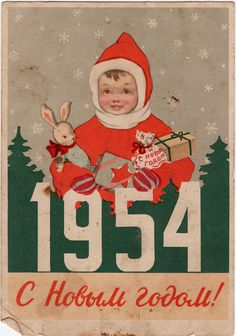Christmas Postcard from USSR, 1954, soviet child with gift packages