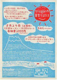 JAM置き広場5 - レトロ印刷JAM - Picasa Albums Web