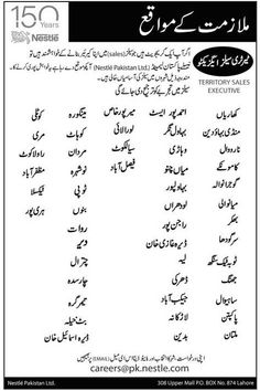 NESTLE Pakistan JOBS