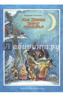 Валерий Горбачев - Как Хрюша зиму зимовал обложка книги