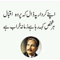Apne kirdaar pe daal ke parda Iqbal; Har shakhs keh raha hai zamaana kharaab hai