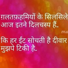103 Best Hindi हद Shayri Images Quotes Manager Quotes