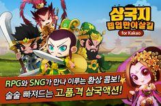 전략 SNG [삼국지] 렙업만이살길 사전등록 실시   삼국지 렙업만이살길은 RPG와 SNG가 어우러진 독튼한 컨트롤 방식의 턴제 액션게임입니다.
