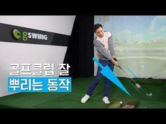 골프클럽 던지기,뿌리기 동작을 위한 연습방법!  간단한 방법으로 던기지 느낌을 받을수 있어요. [셀프 골프레슨] - YouTube