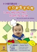 Hong Kong Family Health Service (FHS): 7-day Healthy Meal Planning Guide for 6 to 24 month old children