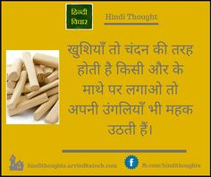 Hindi Thought, Image, Download, Happiness, sandalwood, खुशियाँ, चंदन, fragrance,