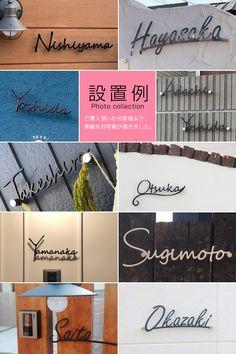 【楽天市場】ステンレス表札【エクリチュール】デザイン全3種 おしゃれな手書き風文字 アイアン調ステンレス表札:modello luxury Wayfinding Signage, Signage Design, Exterior, Letters, Welding, Soldering, Smaw Welding, Letter, Outdoor Rooms