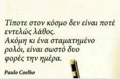 #greek#quotes#stixakia
