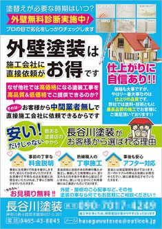 外壁無料診断をアピールした塗装屋さんの集客チラシ | アリキヌ:チラシ制作部 Flyer Design, House Design, Architecture Design, Home Design, Leaflet Design, Home Design Plans, Design Homes