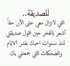 Beautiful Arabic Words, Arabic Love Quotes, Islamic Inspirational Quotes, Besties Quotes, Best Friend Quotes, Sweet Words, Love Words, Words Quotes, Life Quotes