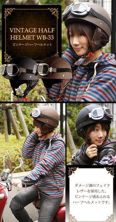リード工業 VINTAGE HALF HELMET ビンテージハーフヘルメット ゴーグル付き WB-33 /女性用/レディース/バイク用品/ハーフヘルメット/半帽/LEAD/リード工業/スクーター、原付き用/ゴーグル/男女兼用/