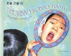 The Wibbly Wobbly Tooth - Childrens Books for Multicultural Diversity Education -- available in Chinese!