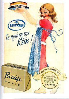 vintage greek advertising Vintage Advertising Posters, Old Advertisements, Advertising Signs, Vintage Ads, Vintage Images, Vintage Posters, Vintage Food, Old Posters, Travel Posters