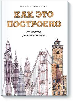 Книгу Как это построено можно купить в бумажном формате — 950 ք. От мостов до небоскребов. Иллюстрированная энциклопедия