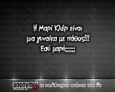 . Funny Greek Quotes, Funny Quotes, Funny Statuses, Sign Quotes, Funny Signs, Letter Board, Knowing You, Funny Pictures, Wisdom