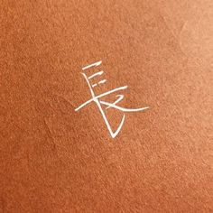 長ーい。 . . #長い#長 #字#書#書道#ペン習字#ペン字#ボールペン #ボールペン字#ボールペン字講座#硬筆 #筆#筆記用具#手書きツイート#手書きツイートしてる人と繋がりたい#文字#美文字 #calligraphy#Japanesecalligraphy