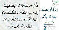 Duaa Islam, Islam Hadith, Islam Quran, Quran Surah, Alhamdulillah, Islamic Phrases, Islamic Messages, Quran Quotes Love, Islamic Love Quotes