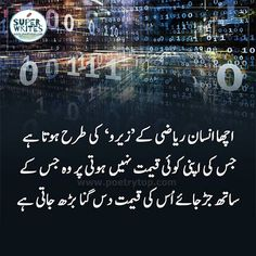 Urdu Quotes Images, Best Quotes In Urdu, Famous Quotes About Life, Beautiful Quotes Inspirational, Beautiful Quotes About Allah, Islamic Love Quotes, Urdu Funny Poetry, Poetry Quotes In Urdu, Urdu Poetry Romantic
