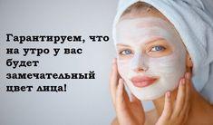 Омолаживающая маска для лица Body Care, Make Up, Beauty, Youtube, Hair, Makeup, Cosmetology, Make Up Dupes, Bath And Body