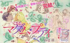 『マダム・プティ/54 最終回』高尾滋
