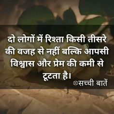 Love Quotes In Hindi, Sad Quotes, Best Quotes, Qoutes, Dosti Shayari, Jokes Images, Motivational, Inspirational Quotes, Reality Of Life