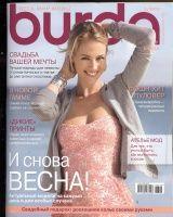 BURDA (БУРДА) 2010 03 (март) купить старые журналы