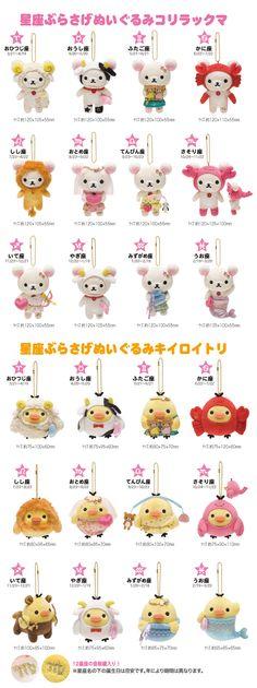 #Korilakkuma #Kiiroitori zodiac mascots ☆彡☆彡