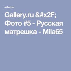 Gallery.ru / Фото #5 - Русская матрешка - Mila65