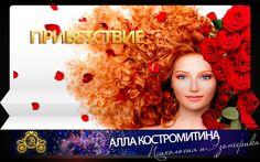 Приветствие и приглашение на канал Ютуб под названием Психология и Эзотерика