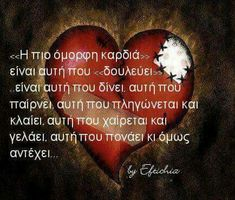 Greek Quotes, Favorite Quotes, Thoughts, Sayings, Movie Posters, Relationships, Nails, Thanks, Greek