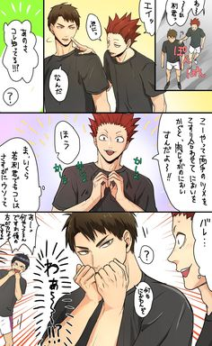 Ushiwaka so cute...