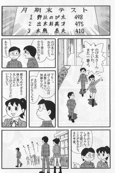 Doraemon Final Episode (English Version) and (Indonesian Version) Doraemon Comics, Famous Cartoons, Love Me Like, You're Awesome, Vinyl, Comic Character, Samurai, Animation, Manga