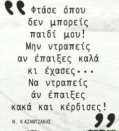 Φτάσε όπου δεν μπορείς... Kazantzakis Advice Quotes, Poem Quotes, Wisdom Quotes, Words Quotes, Wise Words, Motivational Quotes, Life Quotes, Inspirational Quotes, Sayings