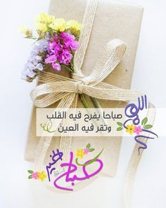 Good Morning Arabic, Good Morning Msg, Good Morning Cards, Good Morning Photos, Good Morning Greetings, Beautiful Morning Messages, Good Morning Beautiful Flowers, Islamic Wallpaper Hd, Flower Iphone Wallpaper