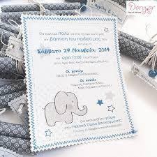 Αποτέλεσμα εικόνας για προσκλητηρια βαπτισης ελεφαντακι