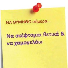 Θετική Ψυχολογία: Η φροντίδα του εαυτού μας Πόσο σημαντική είναι άραγε η σημασία που δίνουμε στα γεγονότα της ζωής μας; Πόση αρνητική σημασία και πόση θετική;  #θετική_ψυχολογία #ευεξία #wellness Greek Words, Always And Forever, Positivity, Google, Beautiful, Greek Sayings, Optimism