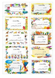 تحميل بطاقات استحسان وتشجيع للتلاميذ جاهزة للطباعة In 2021 School Crafts Blog Posts Activities For Kids