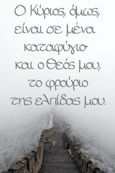 O Kύριος, όμως,   είναι σε μένα      καταφύγιο·    και ο Θεός μου,       το φρούριο  της ελπίδας μου. Russian Orthodox, Greek Quotes, Gods Love, Jesus Christ, Amen, Believe, Bible, Mindfulness, Thoughts
