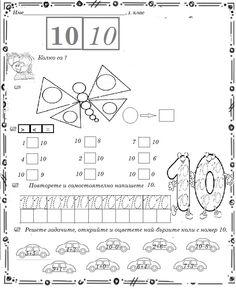 Preschool Math, Kindergarten, Pre School, Searching, Worksheets, Alphabet, Activities, Infant Activities, Exercise