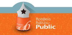 Βραβεία Βιβλίου Public 2016 Drink Sleeves, Drinks, Drink, Beverage, Drinking