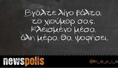 Funny Greek, Life Is Good, Mosaic, Funny Quotes, In This Moment, Humor, Beautiful, Funny Phrases, Cheer