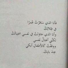 فانا الذي بالعربي احلــى ~ by Moiyyed1985 on We Heart It