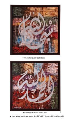Art by Salva Rasool - Subhanallah Alhamdulillah (Diptych). Mixed media on canvas.