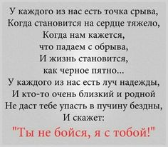 Ты не бойся,я с тобой! Russian Quotes, Funny Phrases, Great Words, Word Art, Quotations, Bible Verses, Life Quotes, Inspirational Quotes, Motivational