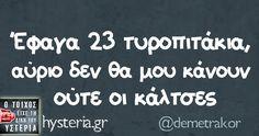 Έφαγα 23 τυροπιτάκια, αύριο δεν θα μου κάνουν  ούτε οι κάλτσες Greek Memes, Funny Greek Quotes, Sarcastic Quotes, Funny Statuses, English Quotes, Just Kidding, Funny Cartoons, True Words, Just For Laughs