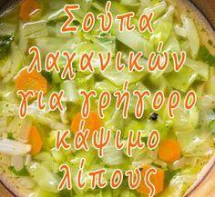 Σούπα λαχανικών για γρήγορο κάψιμο λίπους Healthy Salads, Healthy Nutrition, Healthy Tips, Healthy Eating, Healthy Recipes, Snack Recipes, Cooking Recipes, Snacks, Eat Smart