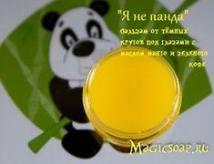 бальзам под глаза своими руками 35% масло манго, раф. 30% масло календулы (экстракция на соевом масле) 10% масло авокадо, раф. 10% масло зеленого кофе, нераф. 10% воск пчелиный (у меня отбеленный) 5% сквалан растительный эфирное масло лаванды 2-3 капли на 30 грамм