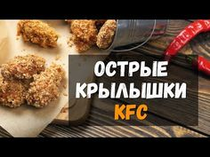 - Perhaps fast food and harmful, but it is very tasty, and KFC spicy chicken wings are one of the flagships of fast food. Of course, no one knows the original … food kfc Kfc, Craving Cheese, Hamilton Beach Slow Cooker, Cooking Short Ribs, Chicken Wings Spicy, Sweet Potato Chili, Food Staples, Food Inspiration, Chicken Recipes