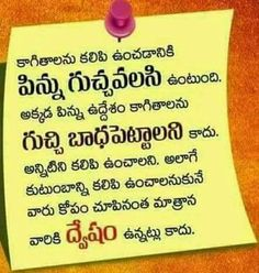Life Lesson Quotes, Life Lessons, Life Quotes, Telugu Jokes, Quotations, Qoutes, Morning Greeting, People Quotes, True Words