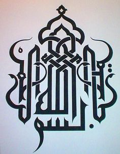 Bismillah' Calligraphy on the walls of Tokyo's Turkish Mosque in the Shibuya-ku district district. The phrase 'Bismillah ar-Rahman ar-Rahim' translate. Bismillah Calligraphy, Islamic Art Calligraphy, Beautiful Calligraphy, Calligraphy Alphabet, Islamic Decor, Islamic Wall Art, Spiritus, Arabic Art, Henna